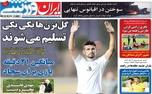روزنامههای ورزشی 25 دی ماه 1396