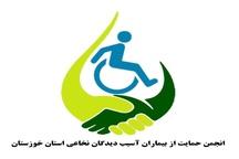 بیماران قطع نخاعی خوزستان صاحب انجمن شدند