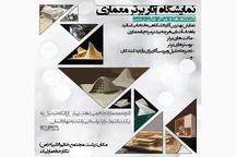 نمایشگاه آثار برتر معماری دانشگاهها و مراکز آموزش عالی در رشت