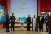 کتاب خاطرات آزادگان صنعت برق در اصفهان رونمایی شد