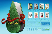 آغاز پویش مطالعاتی کتاب های انقلاب اسلامی و دفاع مقدس