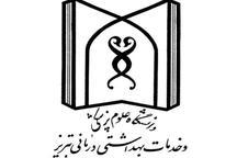 فعالیت بیش ۳۰ کانون دانشجویی در دانشگاه علوم پزشکی تبریز