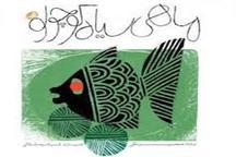 کتاب ماهی سیاه  اثر بهرنگی مرا به نویسندگی واداشت