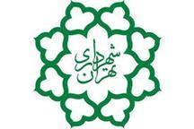 آماده باش کامل شهرداری تهران