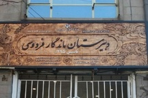 آیا ایده معطل مانده تاسیس موزه تعلیم و تربیت در تبریز محقق می شود؟
