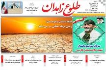 اینجا سیستان و بلوچستان زمین فریاد عطش سر می دهد