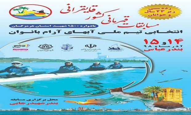 هرمزگان میزبان رقابتهای قهرمانی کشور قایقرانی آبهای آرام بانوان