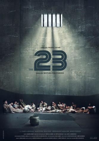 از  پوستر انگلیسی «۲۳ نفر» رونمایی شد+ عکس