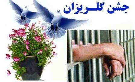 کمک کارکنان برق گلستان به گلریزان آزادی زندانیان غیرعمد