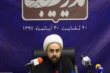 نمایشگاه تخصصی مدیریت مسجد در تهران برگزار می شود
