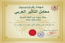 ثبت مجله بحوث فی اللغة العربیة از دانشگاه اصفهان در پایگاه استنادی مجلات عربی