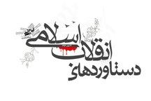 ارتقاء فرهنگ ایرانی اسلامی دستاورد چهل ساله انقلاب
