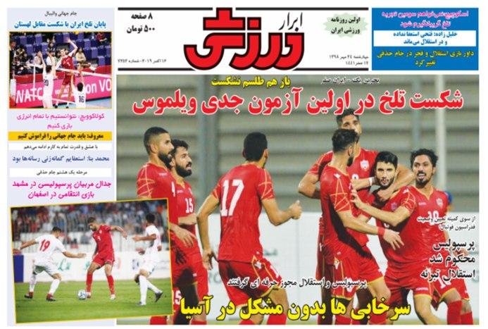 روزنامههای ورزشی 24 مهر 1398
