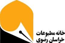 مطبوعاتی های خراسان رضوی هتک حرمت امام رضا را محکوم کردند