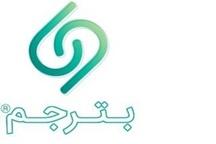 حیدری: بترجم نگرانی ها را درباره ترجمه متون رفع کرده است