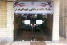 فرماندار: شهرستان شوش برای برگزاری انتخابات آماده است