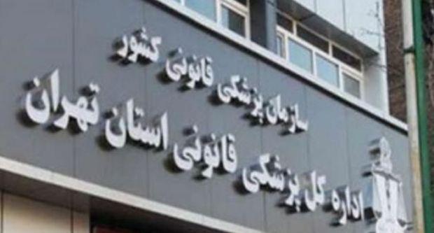 ساعت کاری شیفت شب پزشکی قانونی استان تهران به ۲۲ تغییر یافت