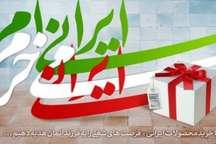 تحقق اقتصاد مقاومتی با خرید کالای ایرانی