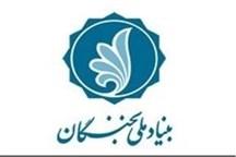 مدیرکل بنیاد نخبگان زنجان معرفی شد