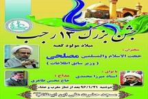 جشن محوری میلاد امام علی (ع) در زاهدان برگزار می شود