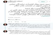 هیچکدام از ۳۰ نماینده تهران سؤال از روحانی را امضا نکردند