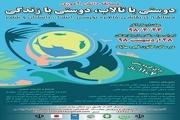 مسابقه دانش آموزی «دوستی با تالاب» در مهاباد برگزار می شود