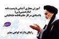برگزاری دوره آموزش مجازی آشنایی با اندیشه امام خمینی (س) در وصیتنامه سیاسی – الهی