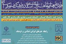 همایش ملی جلوه های هنر ایرانی اسلامی در گیلان برگزار شد