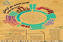 برگزاری دومین همایش ملی گردشگری، فرصت ها و جاذبه ها به میزبانی دانشگاه پیام نور آذربایجان شرقی