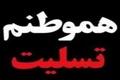 پیام تسلیت رئیس سازمان فرهنگی شهرداری کرج به خانوادههای عزادار نظرآباد