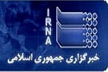سرخط مهمترین اخبار استان اصفهان در 12 اردیبهشت