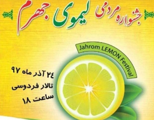 جشنواره لیموی جهرم 24 آذر ماه برگزار میشود