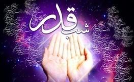 برگزاری مراسم شبهای قدر در۸۰۰ مسجد از استان