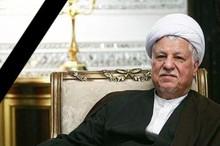 پیام تسلیت شورای اداری استان مرکزی به مناسبت درگذشت آیت الله هاشمی