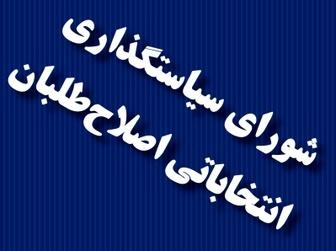 اعلام لیست رسمی اصلاح طلبان قم در انتخابات شورای شهر+اسامی