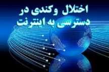 پیش بینی ایجاد اختلال اینترنت پرسرعت در مشهد