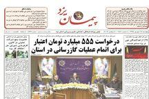 نگاهی به مهمترین عنوانهای روزنامه پیمان یزد