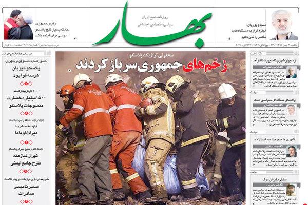 روزنامه بهار 3 بهمن 1395