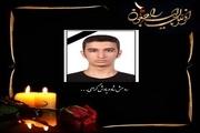 دانشجوی دانشگاه گیلان بر اثر ایست قلبی فوت کرده است