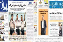 صفحه اول روزنامه های امروز بوشهر -سه شنبه 6 آذر