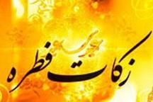 پرداخت زکات فطره شرط قبولی روزههای ماه مبارک رمضان است