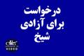 درخواست برای آزادی شیخ
