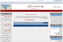 نهادهای یزد ملزم به ثبت قرارداد در پایگاه اطلاعات کشور شدند