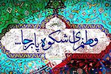دعوت شخصیتها و مسئولین و احزاب برای حضور در راهپیمایی 22 بهمن