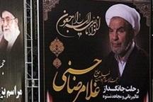 آیین بزرگداشت مرحوم حجت الاسلام حسنی در مهاباد برگزار شد