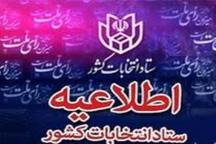 اطلاعیه ستاد انتخابات کشور درباره پیگیری تخلفات رسانهها/ تخلف 10 رسانه گزارش شد