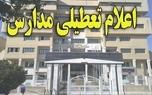 آنفولانزا مدارس استان قزوین را تعطیل کرد
