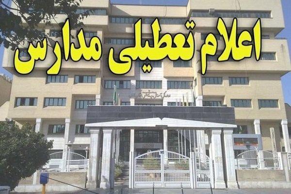 مدارس و دانشگاههای تهران فردا تعطیل هستند