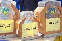 بیش از 80 میلیارد ریال زکات فطریه در کردستان جمع آوری شد