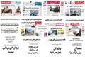 صفحه اول روزنامه های امروز استان اصفهان - دوشنبه 27 آذر